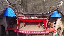 桂阳:千年庙下 戏韵悠长