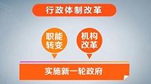 """湖南""""深改""""三年 基本完成582项改革 20余项改革走在全国前列"""