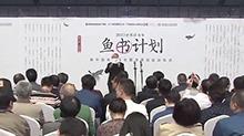 书香高铁:中国高铁首次图书漂流在长沙启动