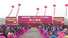 邵阳智能制造产业小镇项目开工
