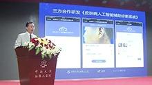 """""""拍图识病""""中国首个皮肤病人工智能辅助诊断系统上线"""
