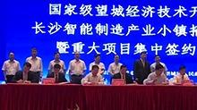 长沙望城经开区集中签约21个重大项目