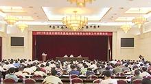 湖南启动关键信息基础设施网络安全检查工作