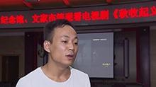 浏阳文家市镇:干部群众热议电视剧《<B>秋收起义</B>》