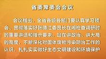 杜家毫主持召开省委常委会会议 传达学习张德江同志在湘检查调研时的重要讲话和近期全国有关会议精神