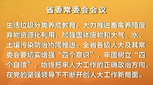 湖南新闻联播20170821期