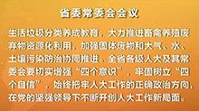 <B>湖南新闻</B><B>联播</B>20170821期