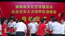 湖南杂技人才培养专项基金成立