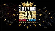 """""""MTV全球华语音乐盛典""""新人老将轮番接力"""