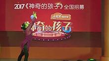 《神奇的孩子》线下招募北京站:空翻甜妹获全票通过 高难度舞蹈震撼评委