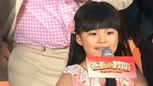 王诗龄因学业暂别《妈妈是超人2》 节目组回应:期待下季合作