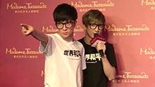 <B>薛</B><B>之谦</B>入驻重庆杜莎蜡像馆 资助6名贫困学子包学费