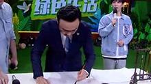 刘军与<B>汪涵</B>携手写对联 节目组赠送文房四宝