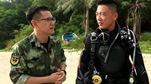 新闻当事人20170226期:揭秘深圳蛙人部队