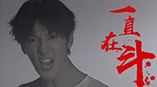 """爱豆孵化ING:从未放弃不妥协 """"杀不死""""的王广允一直在战斗"""