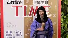 中华文明之美20170213期:汉字的历史