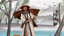 中华文明之美20170301期:以曲金取鱼谓之钓