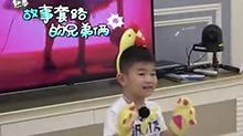 """未播花絮:胡可入戏太深套路鲫鱼兄弟?小鱼儿火速""""卖""""安吉"""