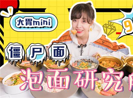 【大胃王mini】价值百元的僵尸泡面真的很难吃?大胃mini今日打卡泡面研究所