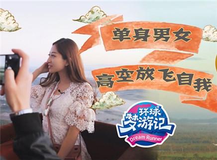 【环球梦游记】澳大利亚篇:单身男女高空放飞自我海报