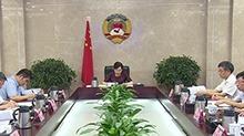 十二届省政协第七次主席会议召开
