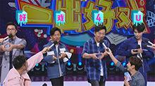 """黄渤张艺兴玩转""""最欢乐KTV"""""""