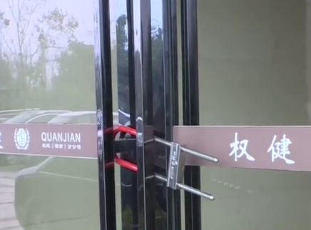 权健湖南分公司关门停业