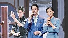 03期:冯绍峰黄明昊燃爆全场