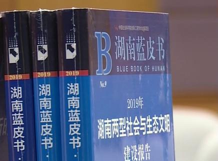 2019年《湖南蓝皮书》发布