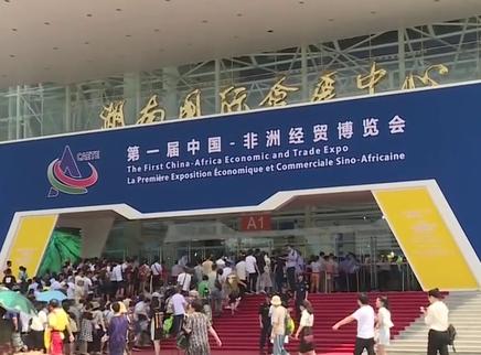 首届中非经贸博览会6月29日闭幕