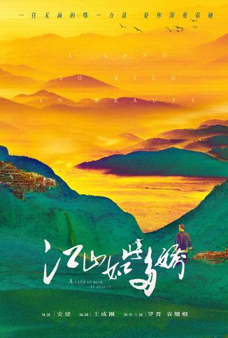 江山如此多娇 DVD版