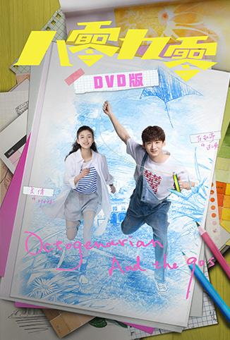 八零九零 DVD版