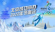 北京成功申办2022年冬奥会