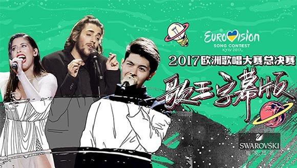 2017欧洲歌唱大赛总决赛