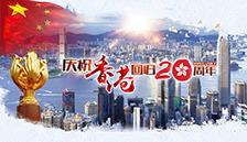 习近平出席香港回归20周年大会