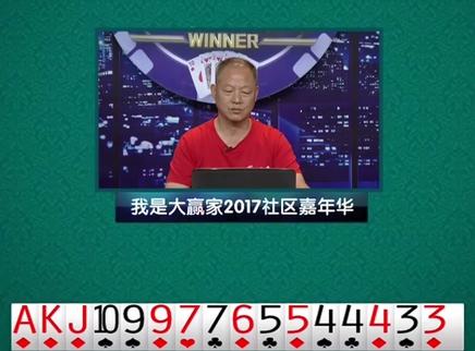 我是大赢家20170729期