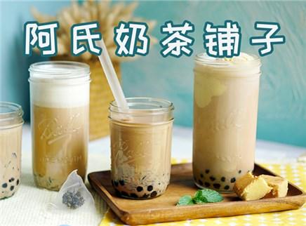 阿氏奶茶铺正式开张
