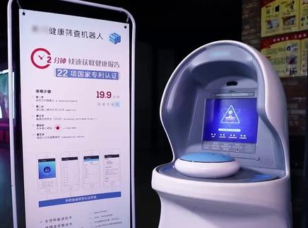 智能亚健康筛查机器人靠谱吗?