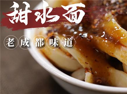 【大师的菜·老成都甜水面】