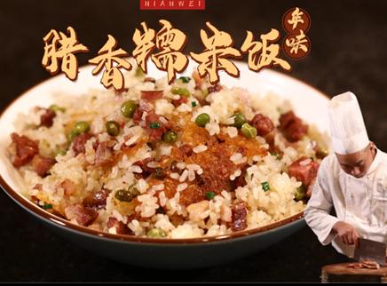 【大师的菜·腊香糯米饭】