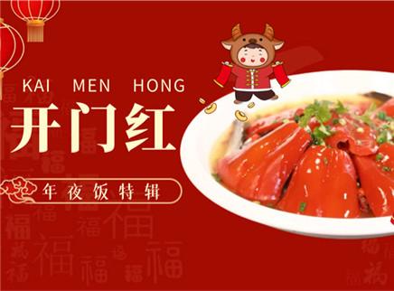 【大师的菜·开门红】