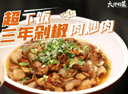 【大师的菜·三年剁椒肉炒肉】