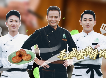 刘宇宁学做手工月饼